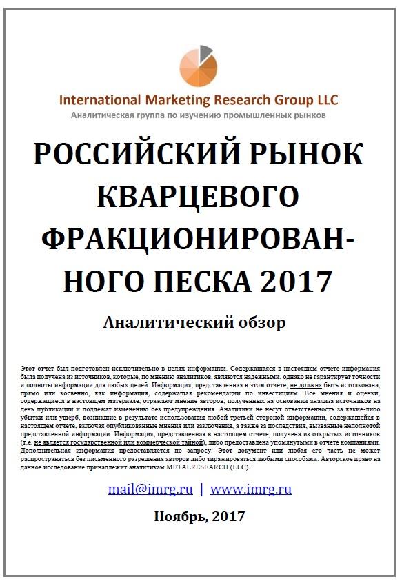 ОБЗОР РЫНКА КВАРЦЕВОГО ФРАКЦИОНИРОВАННОГО ПЕСКА В РОССИИ СКАЧАТЬ БЕСПЛАТНО